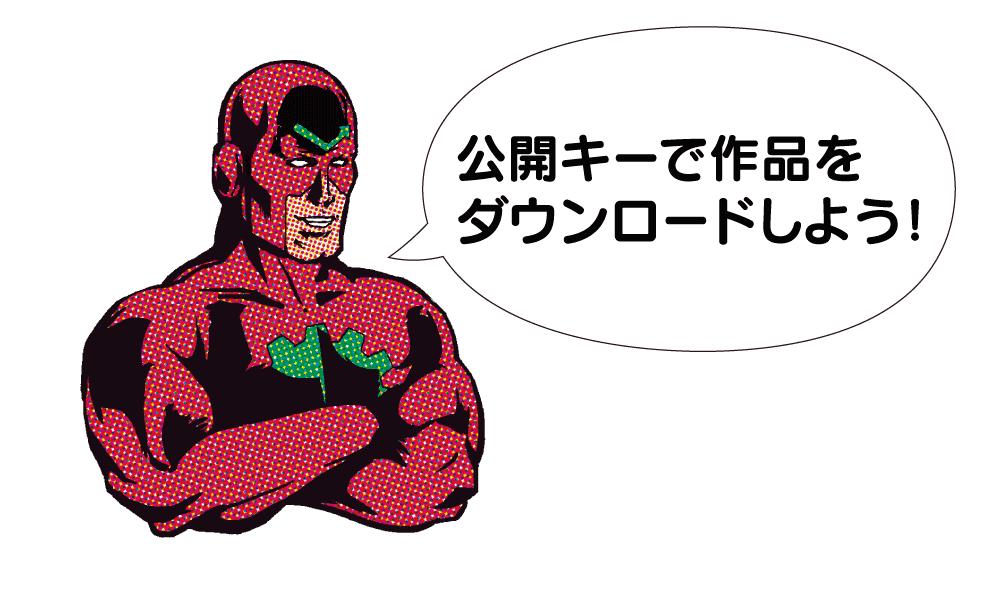 ユーザー作品紹介