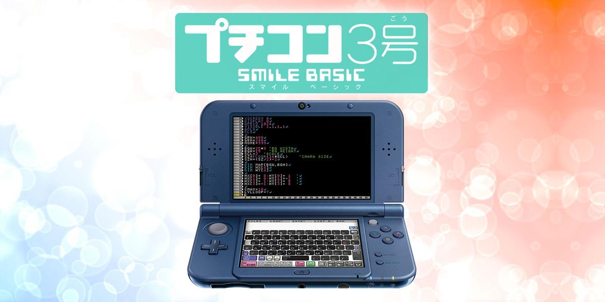 SmileBasic – 『プチコン3号 SmileBASIC』公式サイト